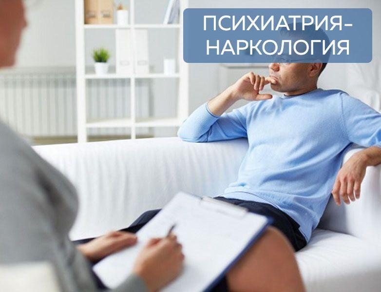 Наркология 24 отзывы наркологическая клиника вологды