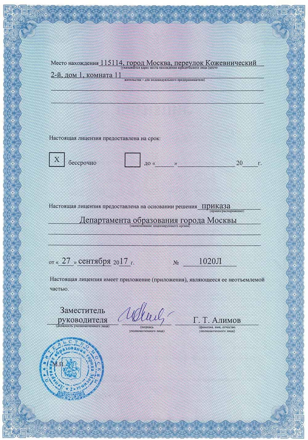 https://mtips.ru/images/upload/Лицензия%20ООО%20Хорс-Групп-2.jpg